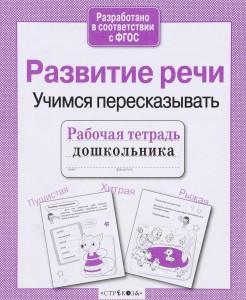 Развитие речи Учимся пересказывать Рабочая тетрадь дошкольника Гончарова