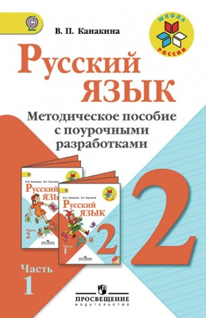Русский язык 2 Класс Методика с поурочными разработками в 2 частях Комплект Канакина ВП