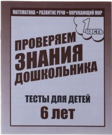 Тестовые задания для 6 лет Рабочая тетрадь ч1 Гаврина Д-749