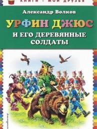 Урфин Джюс и его деревянные солдаты Книга Волков 0+