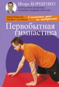 Первобытная гимнастика Книга Борщенко