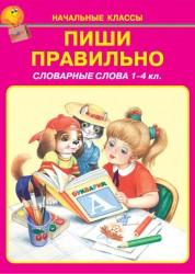 Пиши правильно словарные слова 1-4 Класс Пособие Цыганков