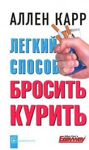 Легкий способ бросить курить Книга Карр Аллен 16+