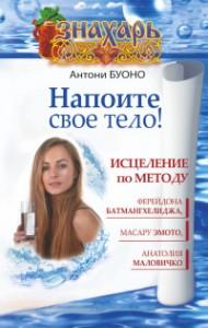 Напоите свое тело Книга Буоно 5-17-089463-5