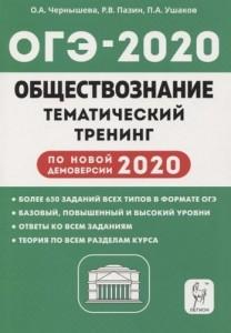 ОГЭ 2020 Обществознание Тематический тренинг 9 класс Учебное пособие Чернышева ОА 12+
