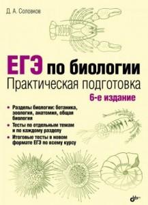 ЕГЭ Биология Практическая подготовка Пособие Соловков ДА