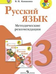 Русский язык 3 Класс Методические рекомендации Канакина