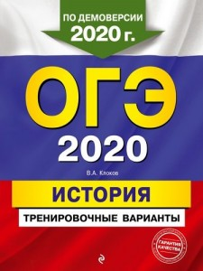 ОГЭ 2020 История Тренировочные варианты Пособие Клоков ВА 6+