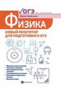 ОГЭ Физика Новый репетитор для подготовки Учебное пособие Касаткина ИЛ 0+