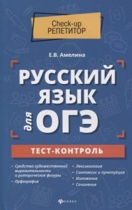 Русский язык для ОГЭ Тест Контроль Пособие Амелина ЕВ