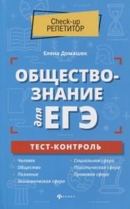 Обществознание для ЕГЭ Тест Контроль Пособие Домашек ЕВ