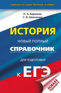 ЕГЭ История Новый полный справочник для подготовки к ЕГЭ Пособие Баранов ПА 12+
