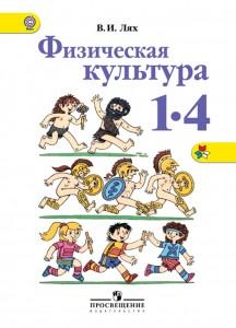 Физическая культура 1-4 классы Школа России Учебник Лях ВИ