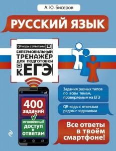 Русский язык Супермобильный тренажер для подготовки к ЕГЭ Пособие Бисеров Александр 6+