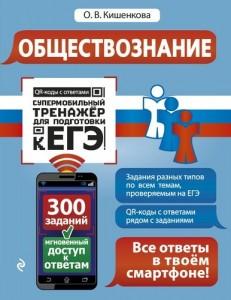 Обществознание Супермобильный тренажер для подготовки к ЕГЭ Пособие Кишеннкова ОВ 6+