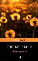 Лето прощай Книга Брэдбери Рэй 16+