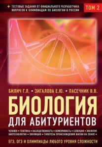 Биология для абитуриентов ЕГЭ ОГЭ и олимпиады любого уровня сложности в 2 тт Том 2 Человек Генетика Селекция Эволюция Экология Пособие Билич ГЛ 12+