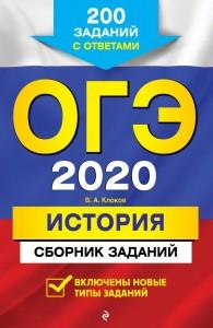 ОГЭ 2020 История Сборник заданий 200 заданий с ответами Пособие Клоков Валерий 6+
