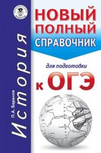 ОГЭ История Новый полный справочник для подготовки Пособие Баранов ПА