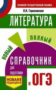 ОГЭ Литература Новый полный справочник для подготовки к ОГЭ Пособие Гороховская Людмила 12+