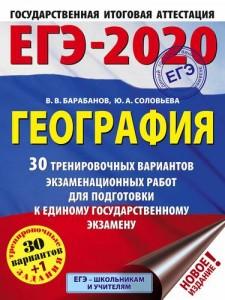 ЕГЭ 2020 География 30 тренировочных вариантов экзаменационных работ Пособие Барабанов ВВ 12+