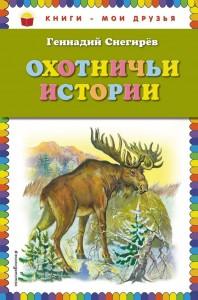 Охотничьи истории Книга Снегирев Геннадий 0+