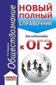 ОГЭ Обществознание Новый полный справочник для подготовки к ОГЭ Пособие Баранов ПА 12+