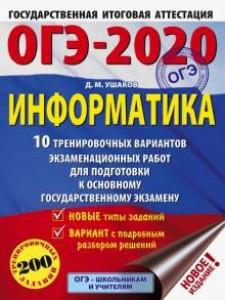 ОГЭ 2020 Информатика 10 тренировочных вариантов экзаменационных работ Пособие Ушаков ДМ 12+