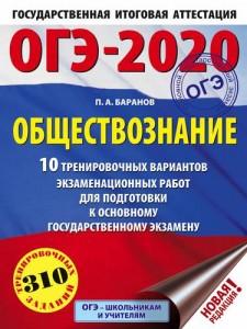 ОГЭ 2020 Обществознание 10 тренировочных вариантов экзаменационных работ Пособие Баранов ПА 12+