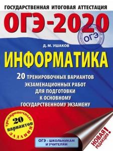 ОГЭ 2020 Информатика 20 тренировочных вариантов экзаменационных работ Пособие Ушаков ДМ 12+