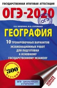 ОГЭ 2020 География 10 тренировочных вариантов экзаменационных работ Пособие Чичерина ОВ 12+
