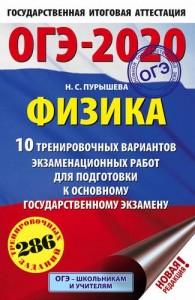 ОГЭ 2020 Физика 10 тренировочных вариантов экзаменационных работ Пособие Пурышева НС 12+