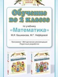 Обучение во 2 Класс по учебник Математика Пособие Башмаков