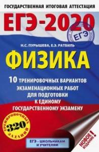 ЕГЭ 2020 Физика 10 тренировочных вариантов экзаменационных работ Пособие Пурышева НС 12+