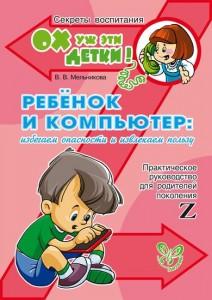 Ребенок и компьютер ох уж эти детки пособие Мельникова