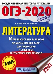 ОГЭ 2020 Литература 10 тренировочных вариантов экзаменационных работ Пособие Федоров АВ 12+