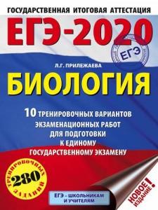 ЕГЭ 2020 Биология 10 тренировочных вариантов экзаменационных работ Пособие Прилежаева ЛГ 12+