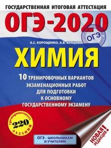 ОГЭ 2020 Химия 10 тренировочных вариантов экзаменационных работ Пособие Корощенко АС 12+