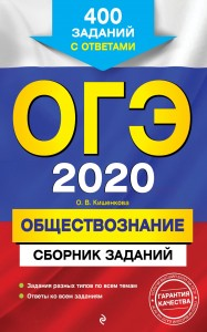 ОГЭ 2020 Обществознание сборник заданий 400 заданий с ответами Пособие Кишенкова ОВ 6+