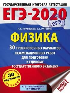 ЕГЭ 2020 Физика 30 тренировочных вариантов экзаменационных работ Пособие Пурышева НС 12+