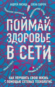 Поймай здоровье в сети Книга Лисица Андрей 12+