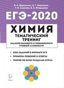 ЕГЭ 2020 Химия Тематический тренинг Задания базового и повышенного уровней сложности 10-11 классы Пособие Доронькина ВН