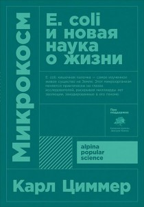 Микрокосм E coli и новая наука о жизни Книга Циммер Карл 12+