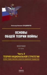 Основы общей теории войны Монография Теория национальной стратегии Книга 2 ч Владимиров