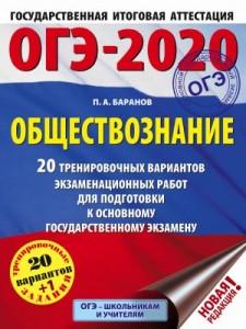 ОГЭ 2020 Обществознание 20 тренировочных вариантов экзаменационных работ Пособие Баранов ПА 12+