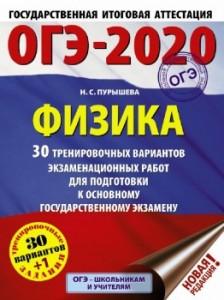 ОГЭ 2020 Физика 30 тренировочных вариантов экзаменационных работ Пособие Пурышева НС 12+