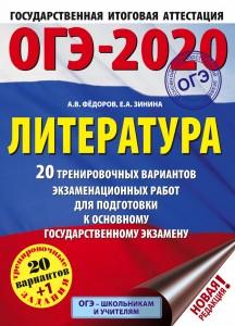 ОГЭ 2020 Литература 20 тренировочных вариантов экзаменационных работ Пособие Федоров АВ 12+