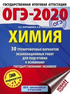ОГЭ 2020 Химия 30 тренировочных вариантов экзаменационных работ Пособие Корощенко АС 12+