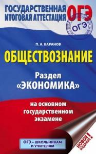 ОГЭ Обществознание Раздел Экономика Учебное пособие Баранов ПА 12+