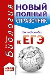 ЕГЭ Биология Новый полный справочник для подготовки Пособие Лернер ГИ 12+